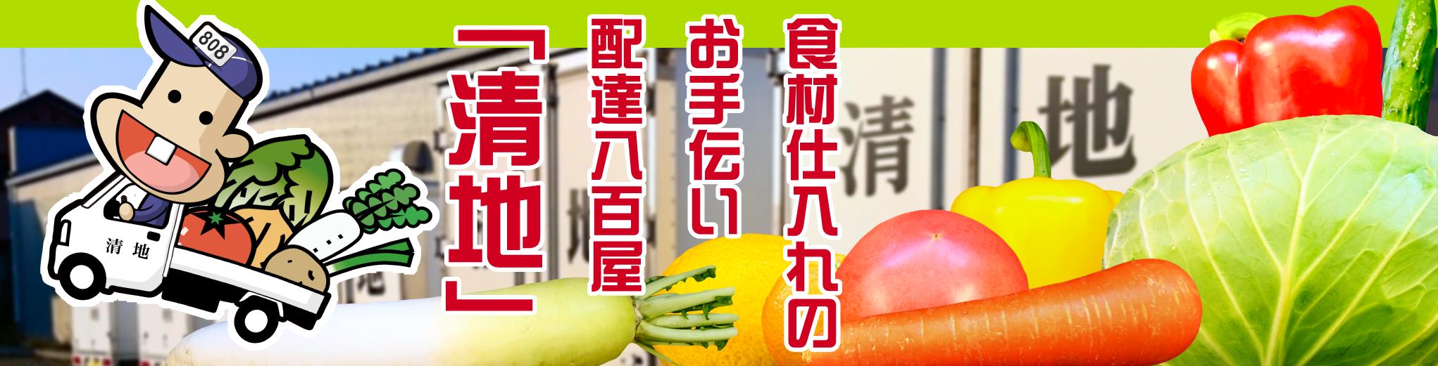 配達八百屋.com