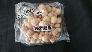 長野県産ぶなしめじ200gパック