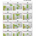 平成28年度営業カレンダー